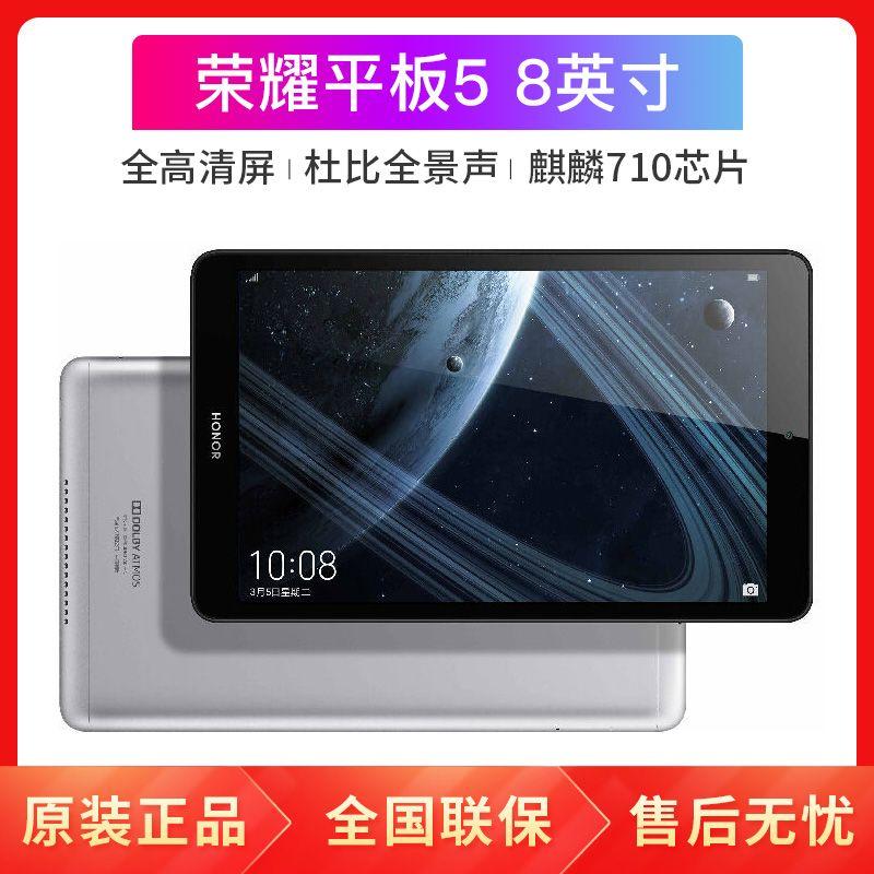 麒麟710,1920x1200全高清屏:华为 HONOR荣耀平板5 8英寸 平板电脑 wifi版