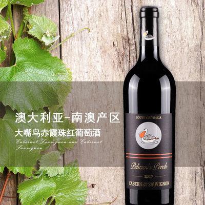 澳大利亚原瓶原装进口大嘴鸟赤霞珠红葡萄酒整箱750ml*6支装