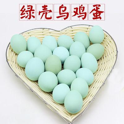 【破损包赔】40枚新鲜乌鸡蛋绿壳蛋 农村散养土鸡蛋正宗黑乌鸡蛋