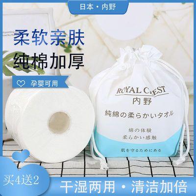 【日本内野】一次性洗脸巾纯棉洁面巾毛巾婴儿擦脸无菌卸化妆棉