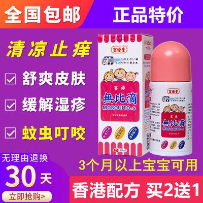 香港原装配方正品无比滴驱蚊止痒抑菌液50ml成人儿童款防蚊虫叮咬