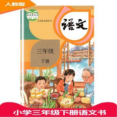 2020小学三年级下册语文书人教部编新版教材教科书3下语文下学期