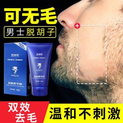 【胡须脱毛膏】男士专用脱胡须胡子去络腮胡手臂腿毛腋下全身可用