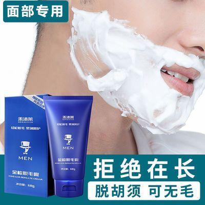 男士脱毛膏 脱胡须去胡子面部专用去络腮胡手臂腿毛腋下全身可用