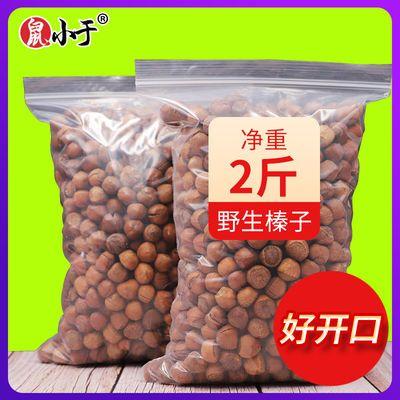 鼠小于东北特产铁岭野生榛子原味熟榛子仁散装开口坚果250g/1000g