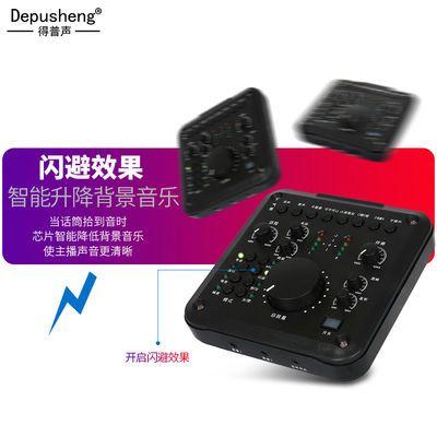 得普声I10手机直播声卡套装电脑抖音吃鸡K歌主播外置声卡变声器