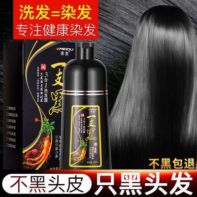 一洗黑洗发水中草药遮白发不刺激清水一支黑植物染发剂黑色染发膏