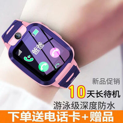 小学生天才儿童电话手表智能防水男女儿童手表带定位4G手机多功能