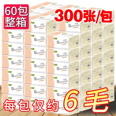 【60包/18包】竹浆本色抽纸批发整箱纸巾面巾纸家用餐巾纸卫生纸