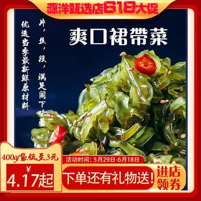 即食裙带菜香辣梗片酸甜梗丝凉拌下饭小咸菜大连特产400g海藻沙拉