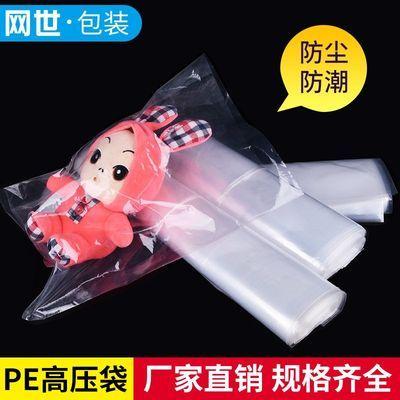 大中小号pe平口袋高压塑料收纳包装袋子加厚透明定做薄膜内膜打包