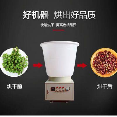 花椒烘干机,花椒烘干机智能脱水烘干机 辣椒吴茱萸药材烘干机