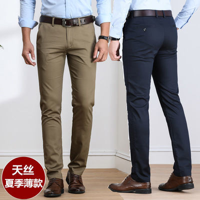 夏季商务休闲西裤男士超薄款天丝柔软弹力修身直筒高腰休闲男式裤