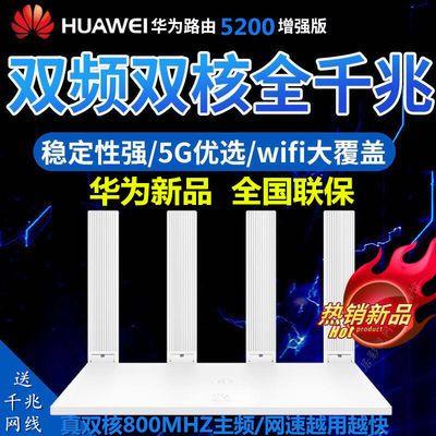华为路由器WS5200增强版家用双频5G无线高速穿墙智能WiFi千兆端口