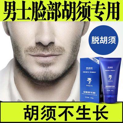 胡子脱毛膏男士脸部专用去除胡须面部络腮胡学生绝毛液全身去毛