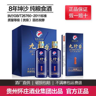 贵州茅台镇酱香型白酒53度纯粮食原浆酒八年坤沙2瓶装/整箱6瓶装