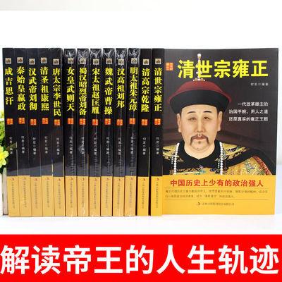 全13册 甄选中国历史上出色皇帝 成吉思汗秦始皇曹操李世民汉武则