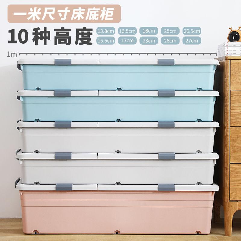 友耐床底收纳箱扁平塑料特大号床下储物箱装衣服被子整理箱带滑轮