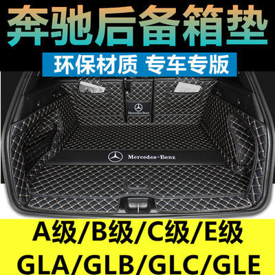 奔驰c200l c260l glc260L e300l a200l gla glbgle后备箱垫全包围