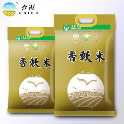 白湖大米10kg香软米粳米20斤包邮胚芽米宝宝煮粥香米非东北大米
