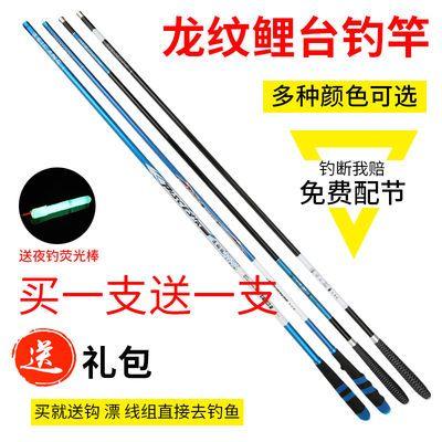 龙纹鲤鱼竿碳素超轻超硬3.9米5.4 6.3 7.2米长节手竿台钓竿钓鱼竿