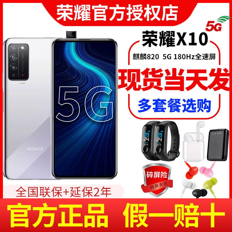 荣耀 X10 5G手机 6+64g 竞速蓝