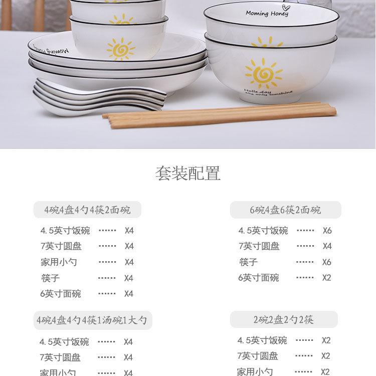 【18件碗碟套装】家用陶瓷面汤碗盘单个组合餐具欧式简约深盘勺碗筷碟