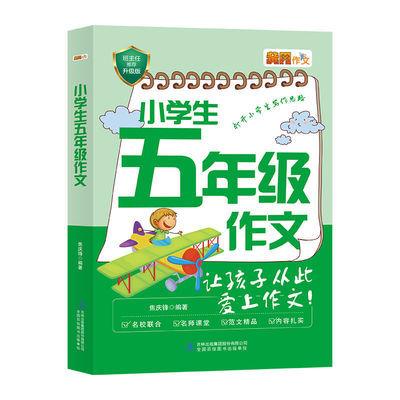 班主任推荐 小学生五年级黄冈作文书 精彩范文实用技巧满分作文素