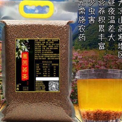 黑苦荞茶5斤装餐饮饭店专用四川大凉山黑苦荞麦茶浓香型散装香茶