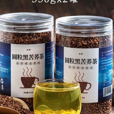 四川大凉山黑珍珠黑苦荞茶胚芽圆粒荞麦茶搭大麦茶350gx2罐