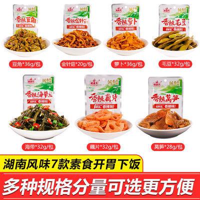 湘满天大礼包即食开胃香辣萝卜豆角莴笋藕片海带丝下饭菜零食
