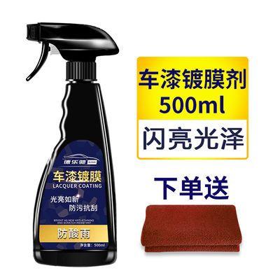 汽车漆镀膜剂手喷镀膜蜡皮革内饰清洁剂液体漆面玻璃防雨剂液体蜡