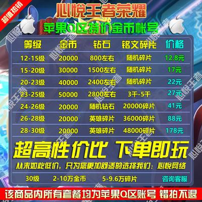 王者荣耀特价账号/苹果Q区金币号韩信IOS永久号铭文SNK购买全新号