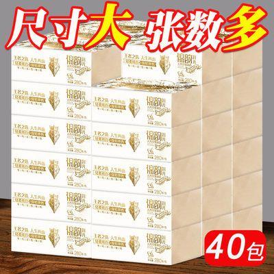 【双色抽纸】40包28包8包纸巾批发整箱家用餐巾纸面巾纸卫生纸