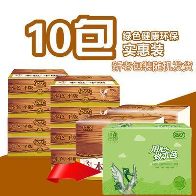 5/10/20包双灯本色平板卫生纸精品468纸巾草浆纸家用厕纸擦手纸