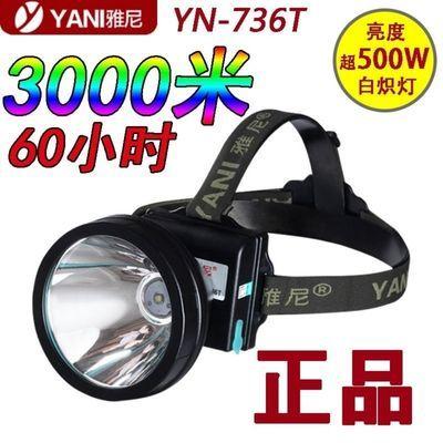 雅尼736超亮头灯led强光可充电头戴式手电筒户外矿灯钓鱼夜钓黄光