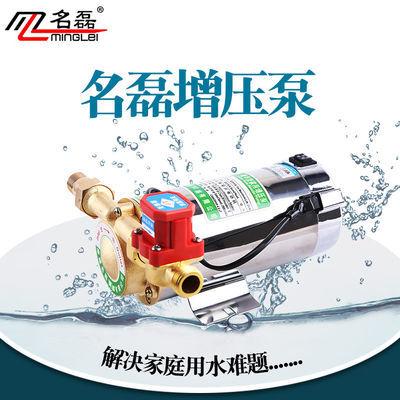 名磊家用全自动静音自来水增压泵220v太阳能热水器小型纯铜压力泵