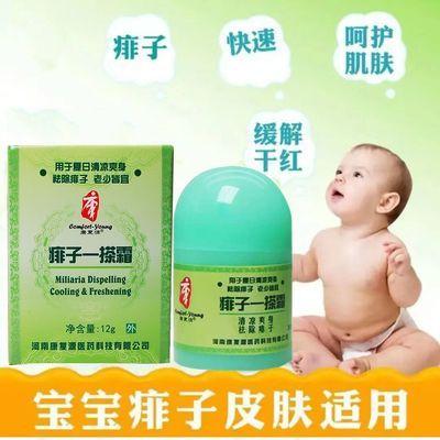 新品痱子一擦霜宝宝祛痱止痒痱子粉婴儿成人痱子水蚊虫叮咬止痒膏