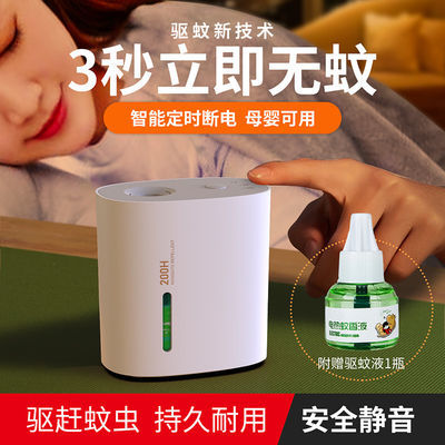 电热蚊香器插电式USB灭蚊器驱蚊静音无味婴儿孕妇家用无毒液防蚊