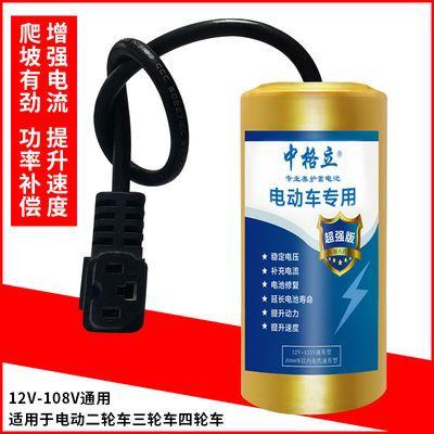 电动车提速电容稳压器增速加速器延长寿命两轮三轮通用电动车电容