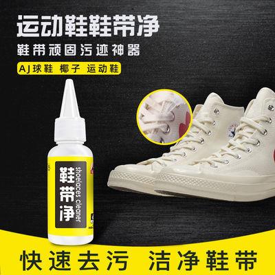 标奇鞋带净去除鞋带清洗去渍黑色痕迹铁扣乌眼黑印磨损清洁污渍