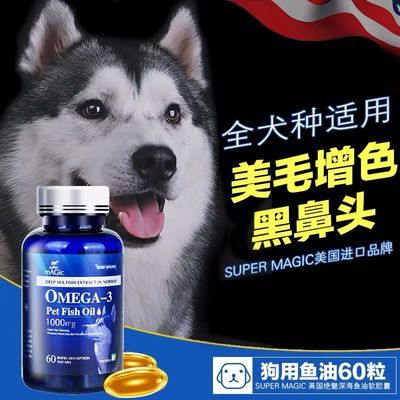美国绝魅宠物深海鱼油狗预防皮肤病猫增强抵抗力美毛亮毛60粒犬猫