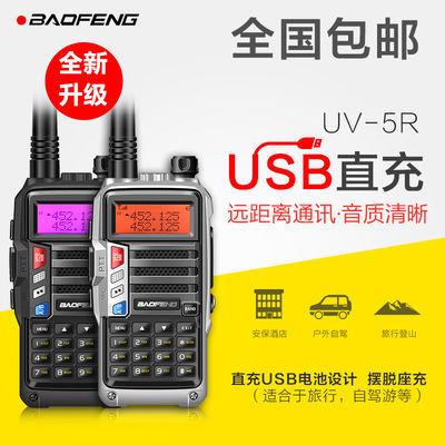 宝锋UV-5R对讲机迷你器宝峰自驾游车载民用户外大功率调频船手台