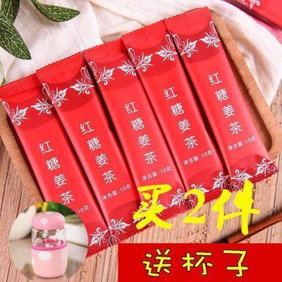 【60条超值装】红糖姜茶姜汁暖宫驱寒发汗汤月经暖胃姜母茶