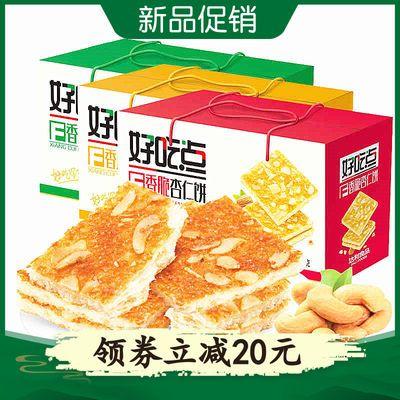 【营养早餐】达利园好吃点饼干整箱香脆饼干酥饼小包装零食小吃