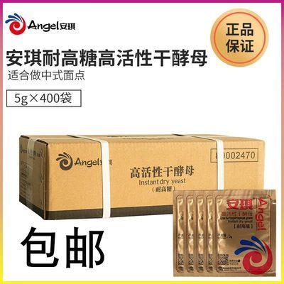安琪耐高糖酵母5g*400袋/箱 金装高活性干酵母 面包发酵粉家庭装