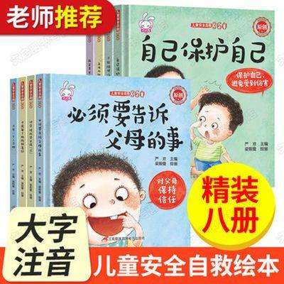 精装儿童安全自救360自我保护安全教育绘本图画书不能随便伤害我