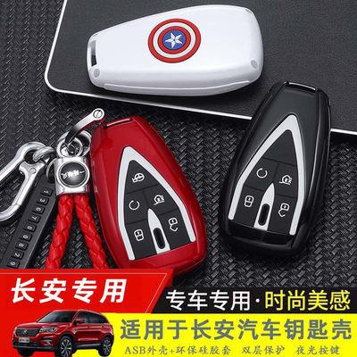 长安CS75PLUS钥匙包扣2020款长安cs75Plus专用汽车智能遥控套壳男
