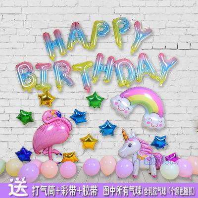 生日布置气球套餐彩色字母铝膜宝宝周岁儿童生日派对装饰用品气球