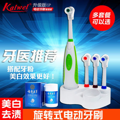 成人旋转式电动牙刷去黄牙电动牙刷家用软毛防水美白情侣自动牙刷